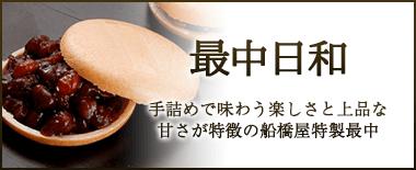 最中(もなか)