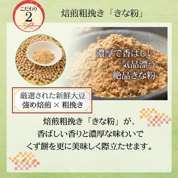 葛餅を際立たせる濃厚で香ばしい気品漂う絶品のきな粉