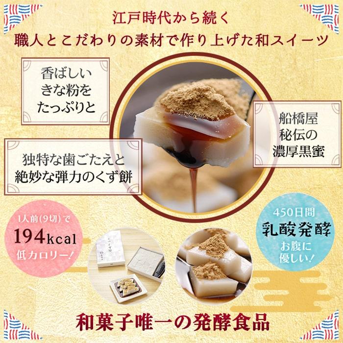 くず餅職人とこだわりの素材で作り上げた和菓子スイーツ