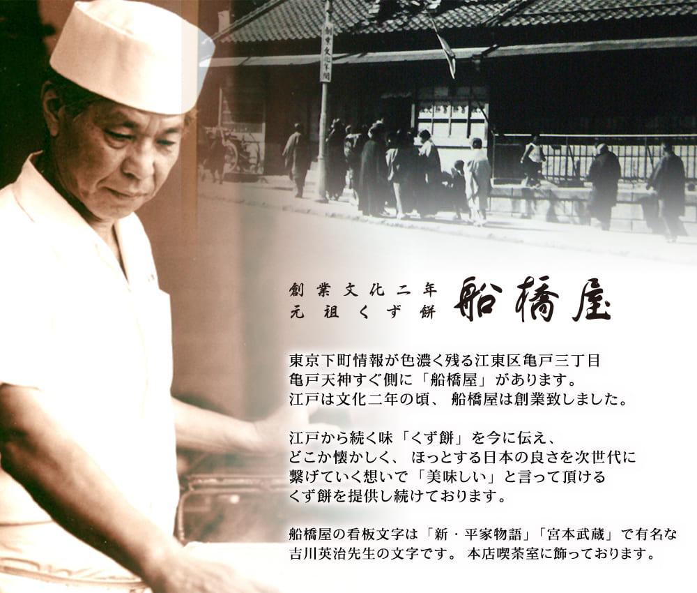 江戸から続くくず餅「美味しい」を伝える伝統の葛餅職人