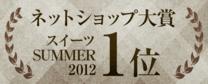 ネットショップ大賞夏スイーツ部門1位2012