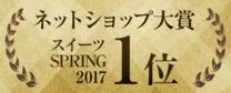 ネットショップ大賞春スイーツ部門1位2017