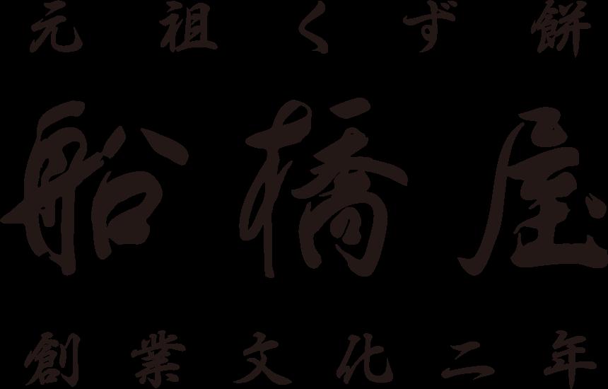元祖くず餅 船橋屋オンラインショップ