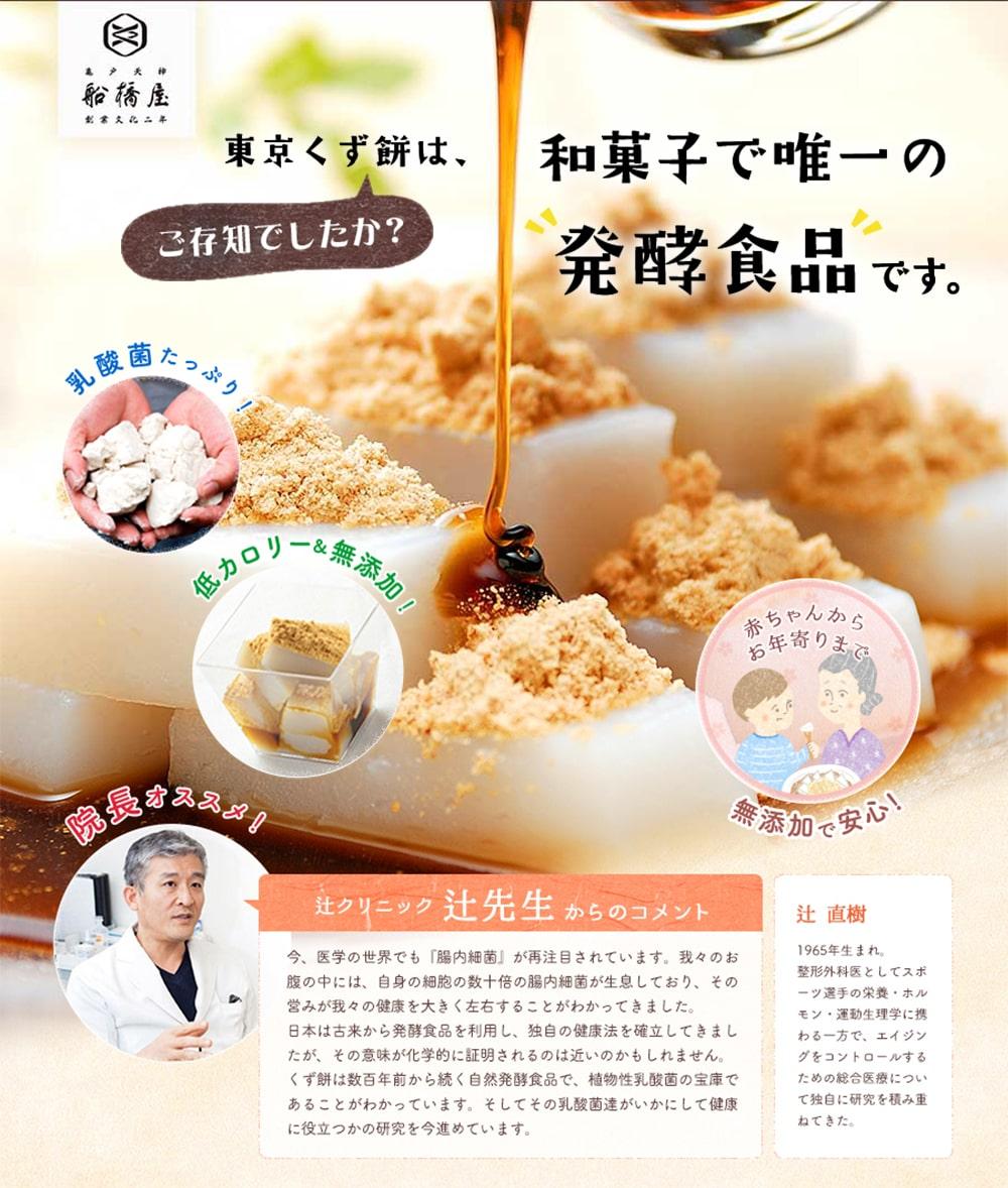 くず餅は和菓子で唯一の発酵食品です!くず餅が美容UPにおすすめの理由とは? | 船橋屋