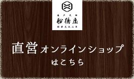 東京くず餅の船橋屋オフィシャルショップ