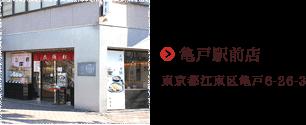 亀戸駅前店