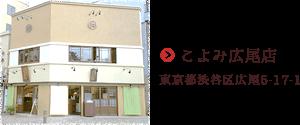 松戸本土寺参道店