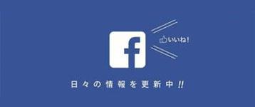 船橋屋フェイスブック