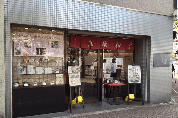 亀戸駅前支店