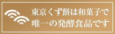 くず餅は和菓子で唯一の発酵食品です