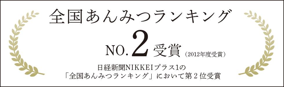 全国のあんみつランキングNo2