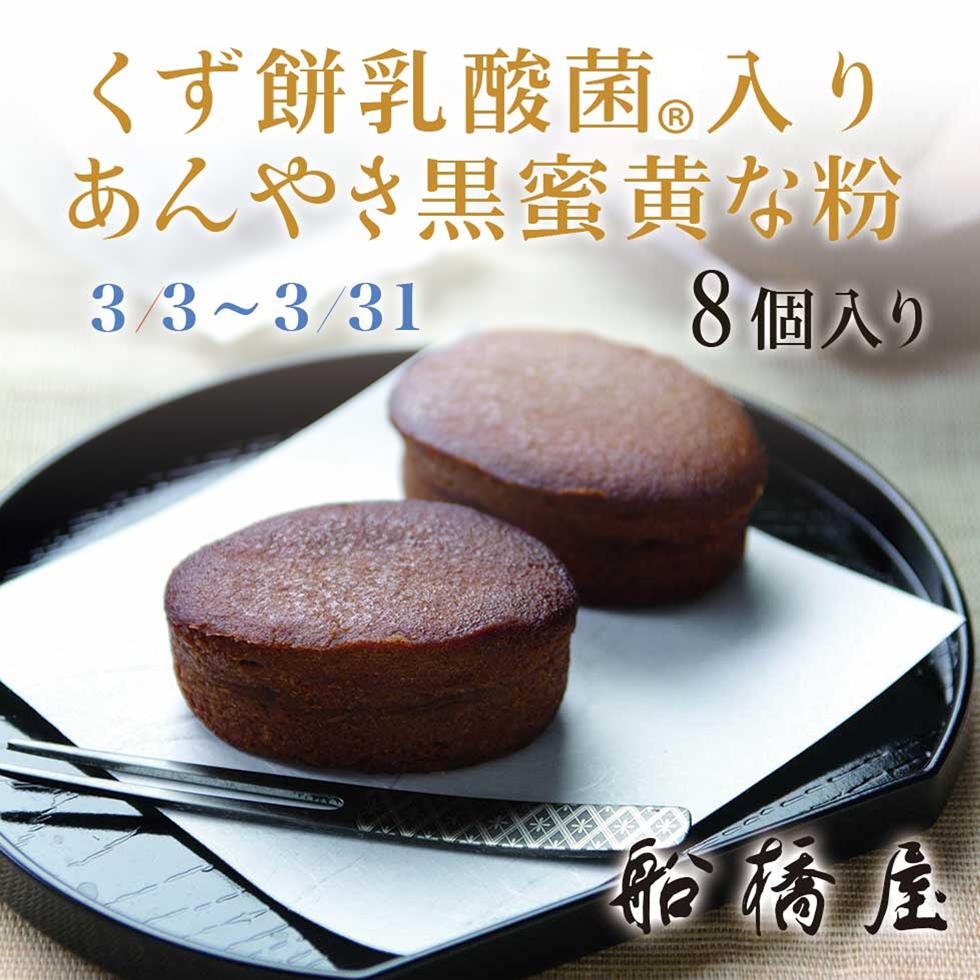 くず餅乳酸菌®入りあんやき黒蜜黄な粉