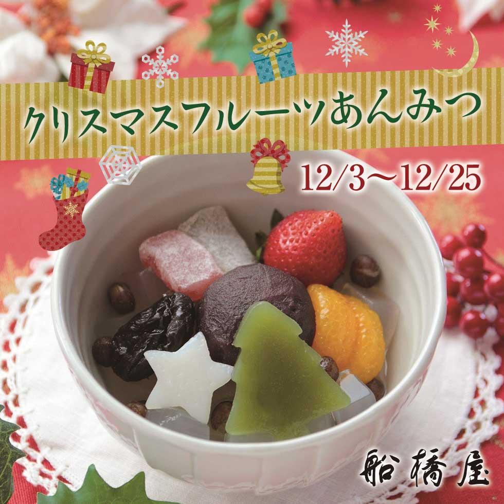 船橋屋クリスマス限定フルーツあんみつ