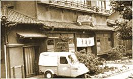 船橋屋 昭和35年