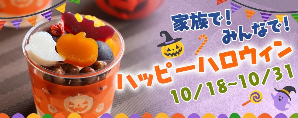 【季節限定】【数量限定】ハロウィンあんみつ