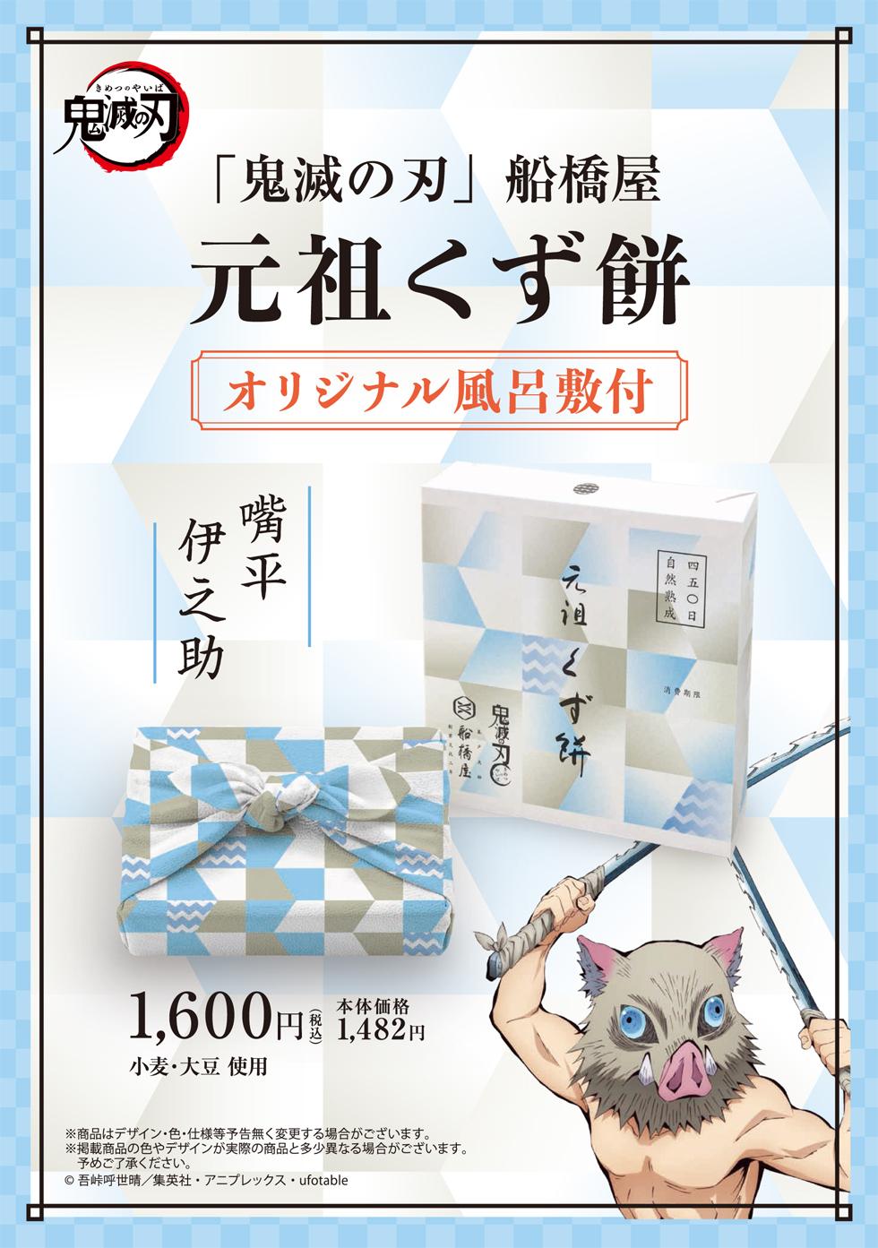 くず餅小箱(24切)
