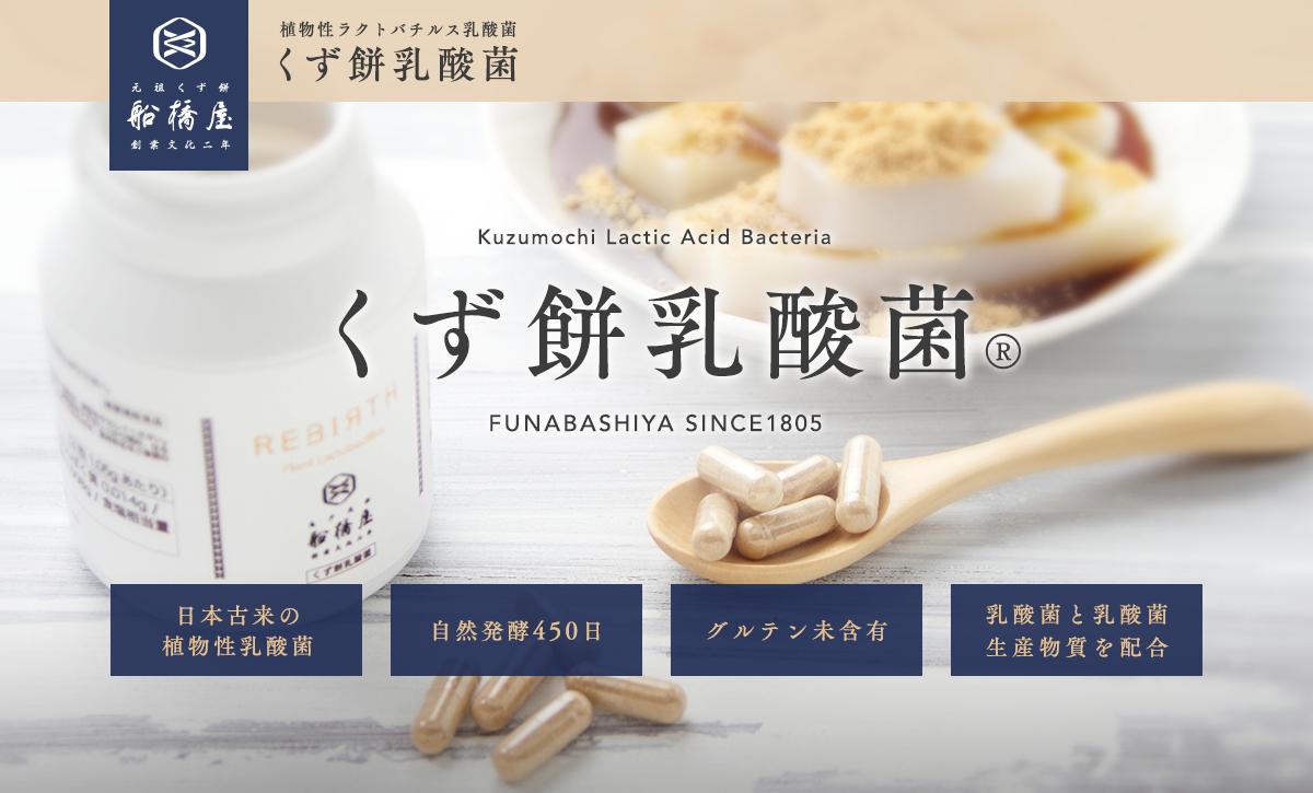 くず餅乳酸菌 (カプセル/90粒/植物性乳酸菌)