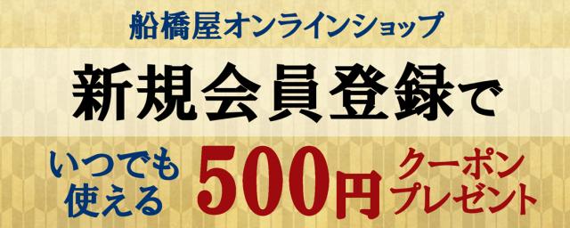 新規会員500P