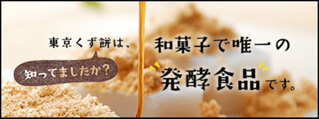 東京くず餅は和菓子で唯一の発酵食品です