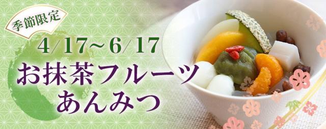 【季節限定】お抹茶フルーツあんみつ
