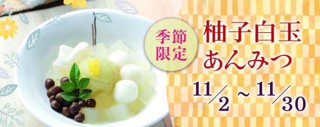 【季節限定】恵の秋のフルーツあんみつ