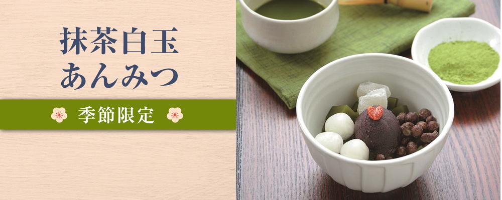 【季節限定】抹茶白玉あんみつ