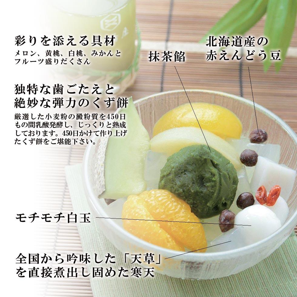 【季節限定】抹茶フルーツあんみつ説明