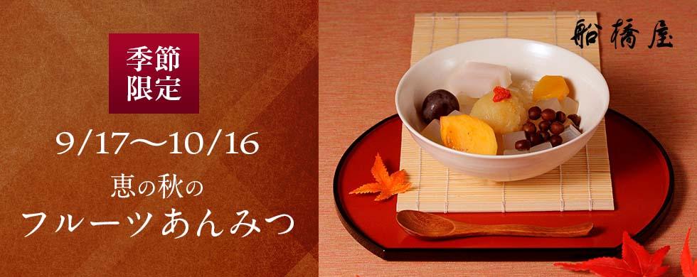恵の秋のフルーツあんみつ
