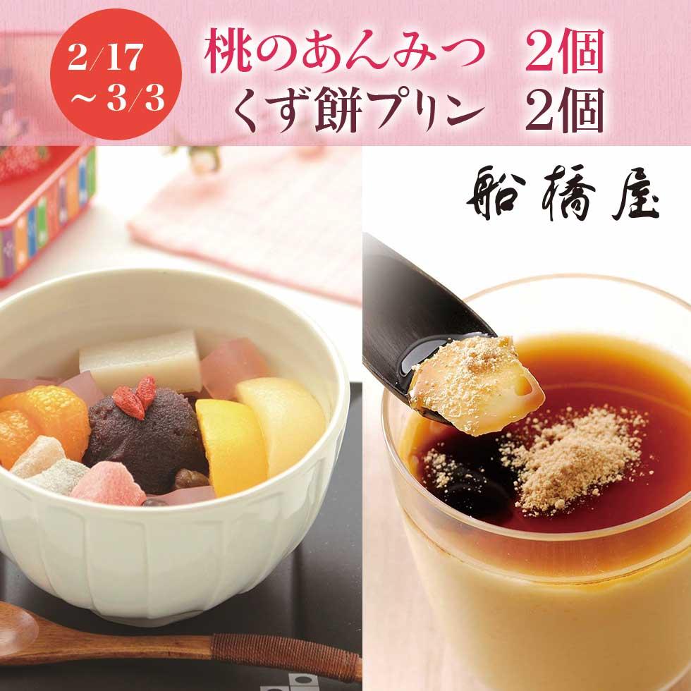 桃のあんみつセット1(天神梅あんみつ2個・くず餅プリン2個)