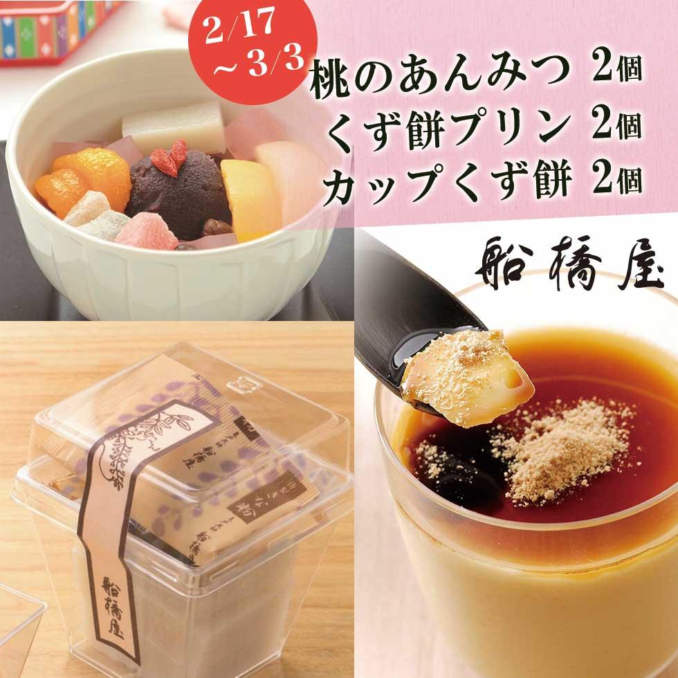 桃のあんみつセット2(天神梅あんみつ2個・くず餅プリン2個・カップくず餅2個)