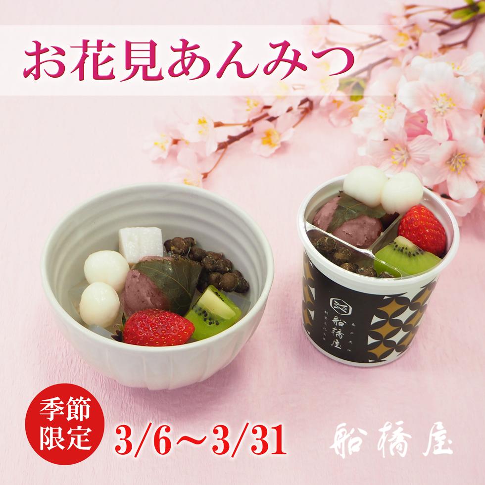 【季節限定】お花見あんみつ(単品)【通販限定】【冷蔵品】