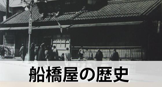 船橋屋の歴史