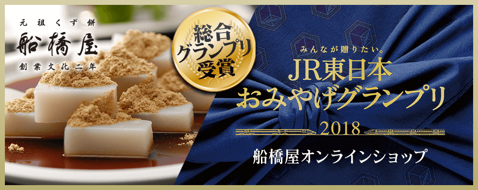 JR東日本おみやげグランプリにて総合グランプリ受賞のくず餅