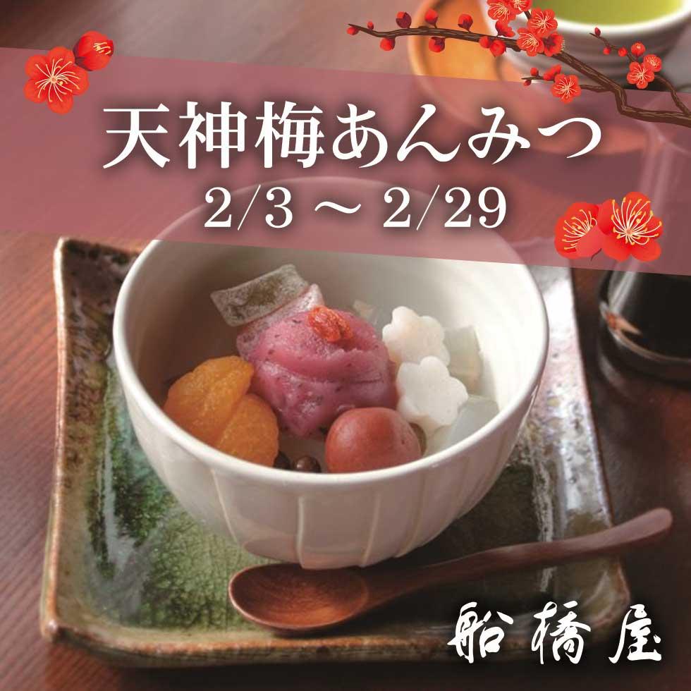 【季節限定】天神梅あんみつ(単品)【通販限定】【冷蔵品】