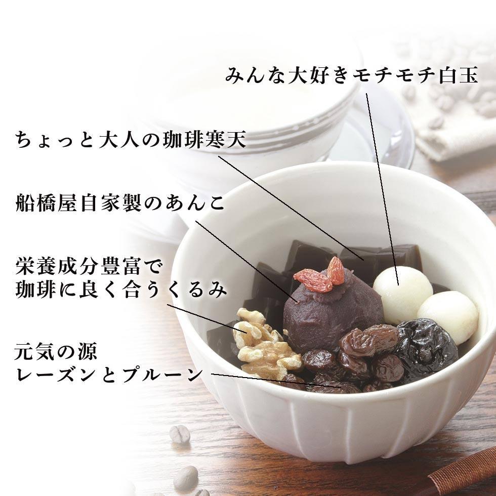 【季節限定】珈琲あんみつ